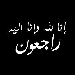 صور البقاء لله 2021 رمزيات عزاء انا لله وانا اليه راجعون Hadith Quotes Pretty Wallpaper Iphone Islamic Quotes Quran