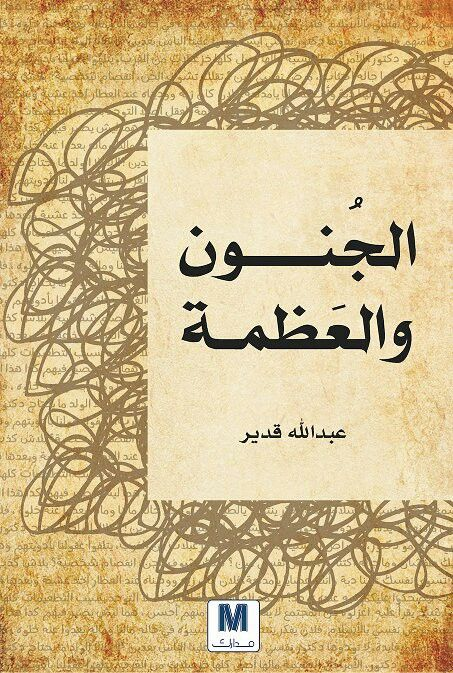 الجنون والعظمة عبدالله قدير Books You Should Read Arabic Books Book Club Books