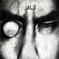islam en kennis!: Al Masih Dajjal