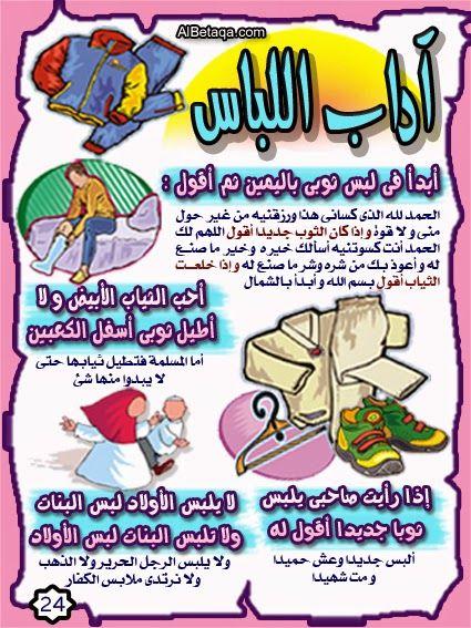 روضة العلم للاطفال تعليم الاطفال يعض اداب الاسلام Islamic Kids Activities Arabic Alphabet For Kids Muslim Kids Activities