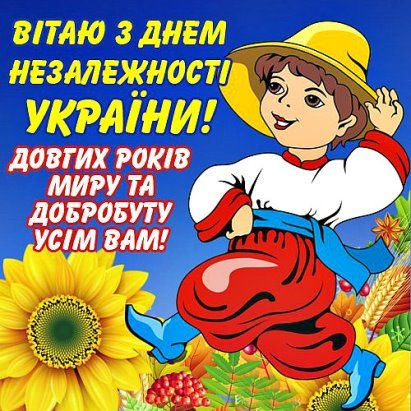 З Днем Незалежності, українці ! Нехай мир і злагода панують у ...