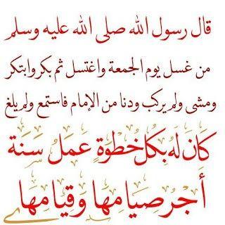 Pin By Semsem Batat On حديث نبوى Postive Quotes Quotes Islam