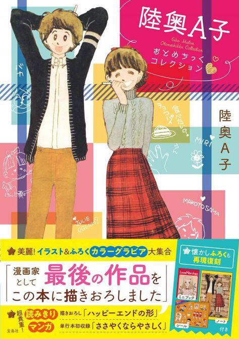 陸奥A子おとめちっくコレクション 8月24日発売です!