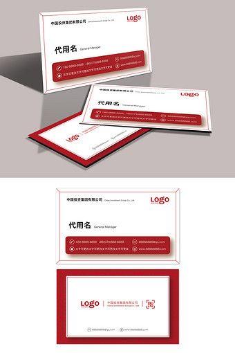 Red European Style Business Card Design Ai Free Download Pikbest Red Business Cards Card Design Business Card Design