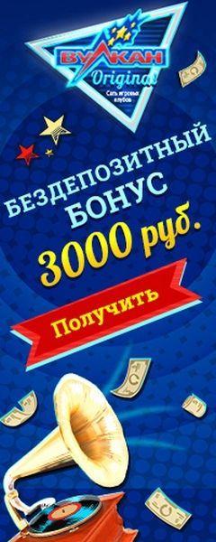 Казино с бонусом 3000 samp казино rich