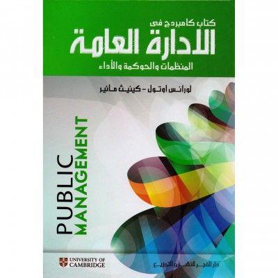 كتاب كامبردج في الادارة العامة الادارة والأعمال الكتب العربية 72 45 Arabic Books Books Learn English