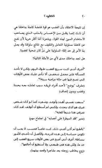 طرق مختصرة للإحتفاظ بهدوئك ـ جيل لندنفيلد Free Download Borrow And Streaming Internet Archive Arabic Books Books To Read Paperback Books