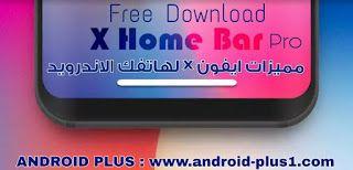 تحميل تطبيق X Home Bar Pro المدفوع لتفعيل ميزة X Home الموجودة في ايفون X مجانا و بدون روت للاندرويد Android Plus Super Android Samsung Galaxy Phone Android Apps