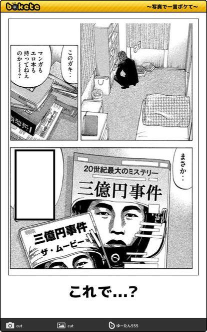 bokete】 破壊力抜群の面白ボケてまとめ 【破壊力】 , NAVER