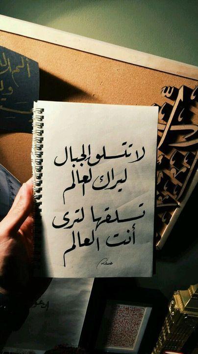 صناعة روائي الطريق من الصفر إلى القمة اليوم الثامن عشر التحلي بالشجاعة ونشر أعمالي Words Quotes Postive Quotes Beautiful Arabic Words