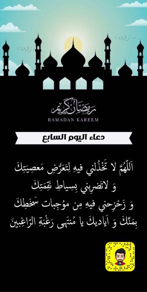 Pin On Ramadan 2020 شهر رمضان