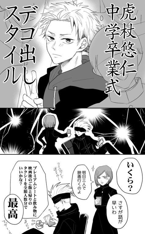 戦 廻 アーカイブ Bl 呪術
