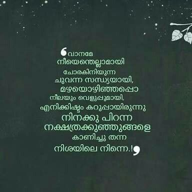 Malayalam Quotes Malayalam Quotes Writer Quotes Poet Quotes