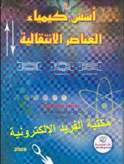 تحميل كتاب أسس كيمياء العناصر الانتقالية Pdf برابط مباشر Transition Element Element Chemistry Chemistry