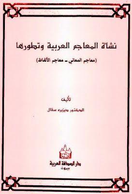 نشأة المعاجم العربية وتطورها يزيد سقال Pdf Home Decor Decals