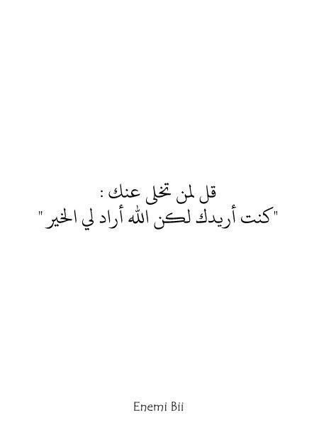 قل لمن تخلى عنك كنت أريدك لكن الله أراد لي الخير Words Quotes Peace