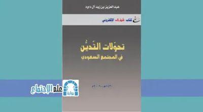 تحميل كتاب تحولات التدين في المجتمع السعودي Pdf Chart Pie Chart Sociology