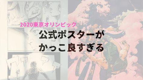 2020東京オリンピック・パラリンピック 公式アートポスターがかっこ良すぎる 浦沢直樹やジョジョの作家も参加!   KUROKO Blog