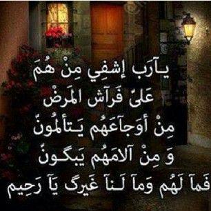 دعاء لشفاء العاجل Little Prayer Islamic Quotes Quran Prayers