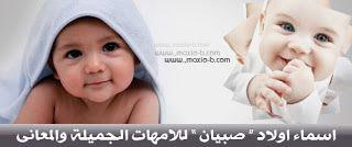 اسماء اولاد اسماء بنات 2019 2020 اسماء بنات حلوة Baby Face Face Baby