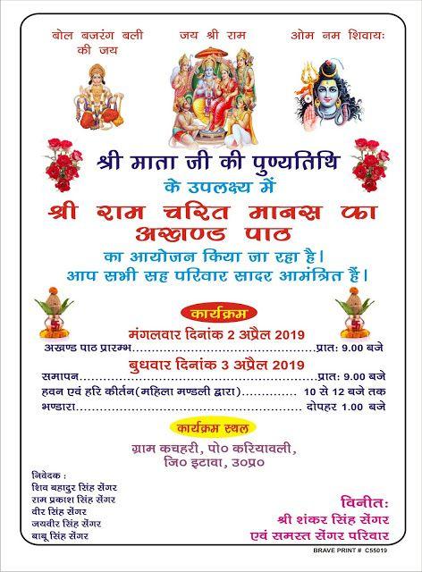 Hide N Show Ram Charitra Manas Akhand Path Invitation Card Hin Invitation Cards Invitations Cards