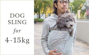 わんこ3 1kg 15kg用のドッグスリング Dog Sling Dogs Drawstring Backpack