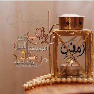 احلى صور شهر رمضان 2020 صور رمضان كريم Ramadan Greetings Ramadan Kareem Ramadan Decorations