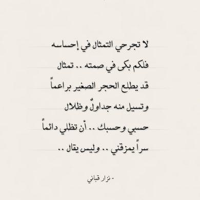 أجارت نا إن ا غريبان ها ه نا وكل غريب للغريب ن سيب امرؤ القيس Words Arabic Quotes Quotes