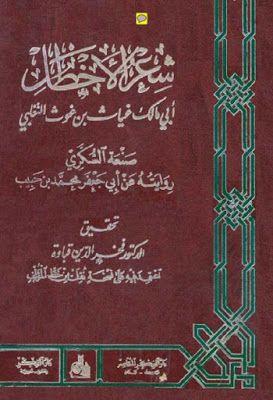 شعر الأخطل تحقيق فخر الدين قباوة Pdf Arabic Calligraphy Calligraphy