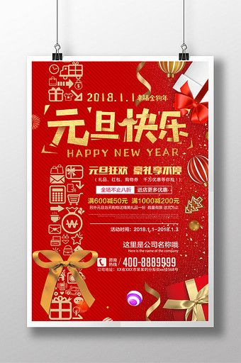 Red Festive New Year S Day Promotion Poster Psd Free Download Pikbest Happy New Year Greetings New Years Poster New Year Greetings