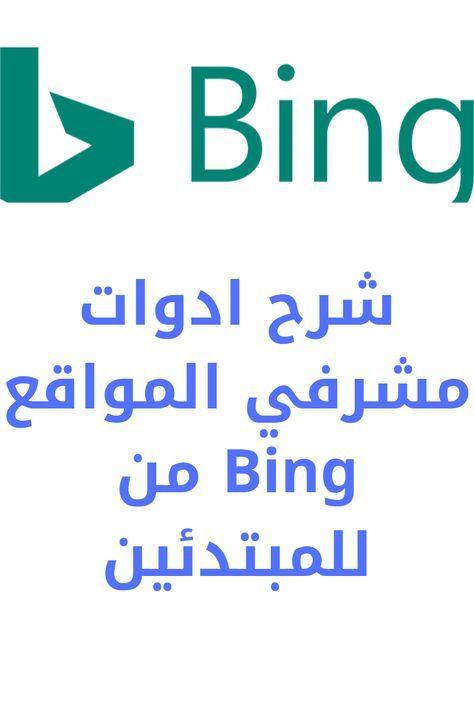 شرح ادوات مشرفي المواقع من Bing للمبتدئين Calm Artwork Calm