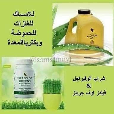 Pin By Soundous Khouni On Forever Living Products Forever Products Forever Living Products Standing Yoga Poses