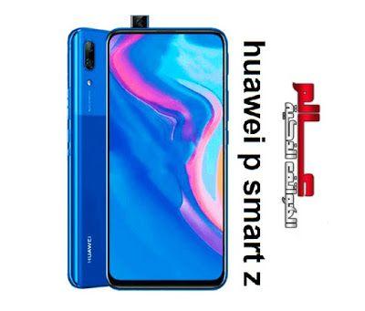 مواصفات و مميزات هاتف هواوي بي سمارت Huawei P Smart Z Huawei Phone Electronic Products