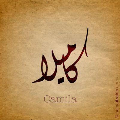 Arabic Calligraphy Names Tatuajes De Nombres Nombre Camila Tatuaje De Nombre