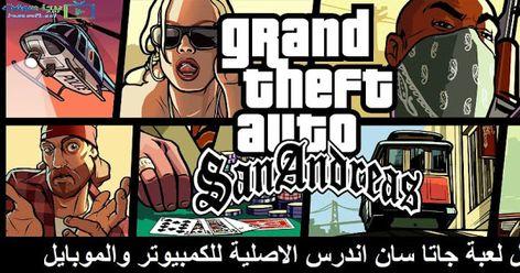 حمل الأن لعبة جاتا 2020 Gat San Andreas الاصلية لجميع أجهزة الكمبيوتر والموبايل الاندرويد ولايفون كاملة برابط واحد مباشر San Andreas Grand Theft Auto Gta