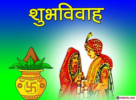 Shubh Vivah Cards 100 Happy Wedding Marriage Images Design Hindi