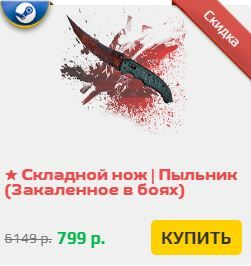Flip Knife Rust Coat Battle Scarred Discount 85 скинни
