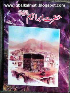 Salam on prophet in urdu