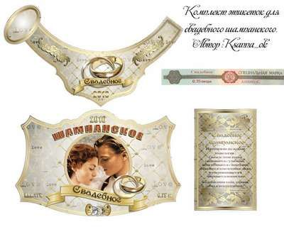 Photoshop wedding champagne label psd free templates Printable - abel templates psd