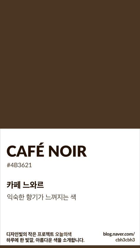 Color of today: Café noir디자인빛의 작은 프로젝트 오늘의색은 하루에 한 빛깔, 아름다운 색과 ...
