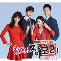 Come! Jang Bo Ri OST Part. 10 | 왔다!  장보리 OST Part. 10 - Ost / Soundtrack, available for download at ymbulletin.blogspot.com