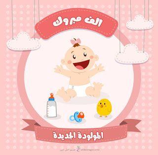 صور تهنئة بالمولود 2019 الف مبروك المولود الجديد Baby Girl Shower Cards Baby Shower Invitation Cards Fancy Baby Shower