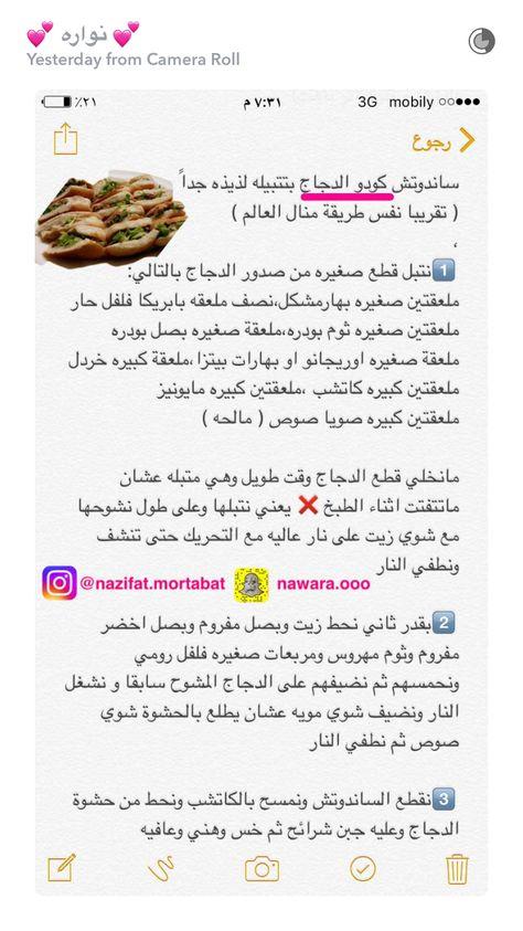 ساندوتش كباب Moroccan Food Arabic Food Food