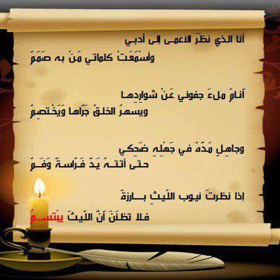المتنبي Arabic Words Arabic Quotes Beautiful Words