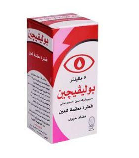 دليل القطرات Polyvision قطرة العين بوليفيجين Convenience Store Products Coffee Bag Drinks