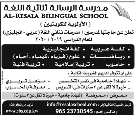 وظائف مدرسة الرسالة ثنائية اللغات بدولة الكويت للعام 2019 2020 Math School Bilingual