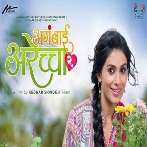 Aga Bai Arechyaa 2 2015 Marathi Movie Song Download Marathi Song Movie Songs Songs
