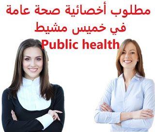 وظائف شاغرة في السعودية وظائف السعودية مطلوب أخصائية صحة عامة في خميس مشيط Public Relations Human Resources Restaurant Management