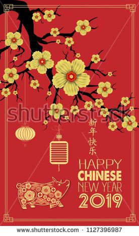 Happy Chinese New Year 2019 Year Of The Pig Chinese Characters Mean Happy New Year Wealthy Zodiac Sign For G Happy Chinese New Year Chinese New Year Newyear