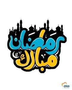 Adnan Murad Co Spc شركة عدنان مراد ش ش و أمكو Amco Filling Oil Food Filling Packing تعبئة الزيوت وال Ramadan Kareem Ramadan Kareem Vector Ramadan